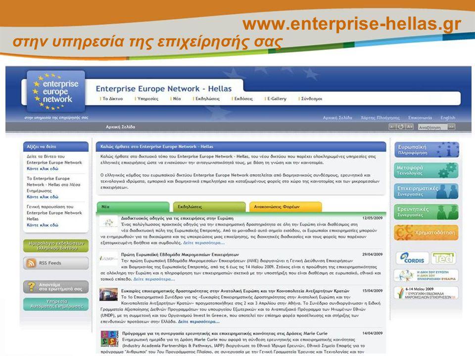 www.enterprise-hellas.gr στην υπηρεσία της επιχείρησής σας