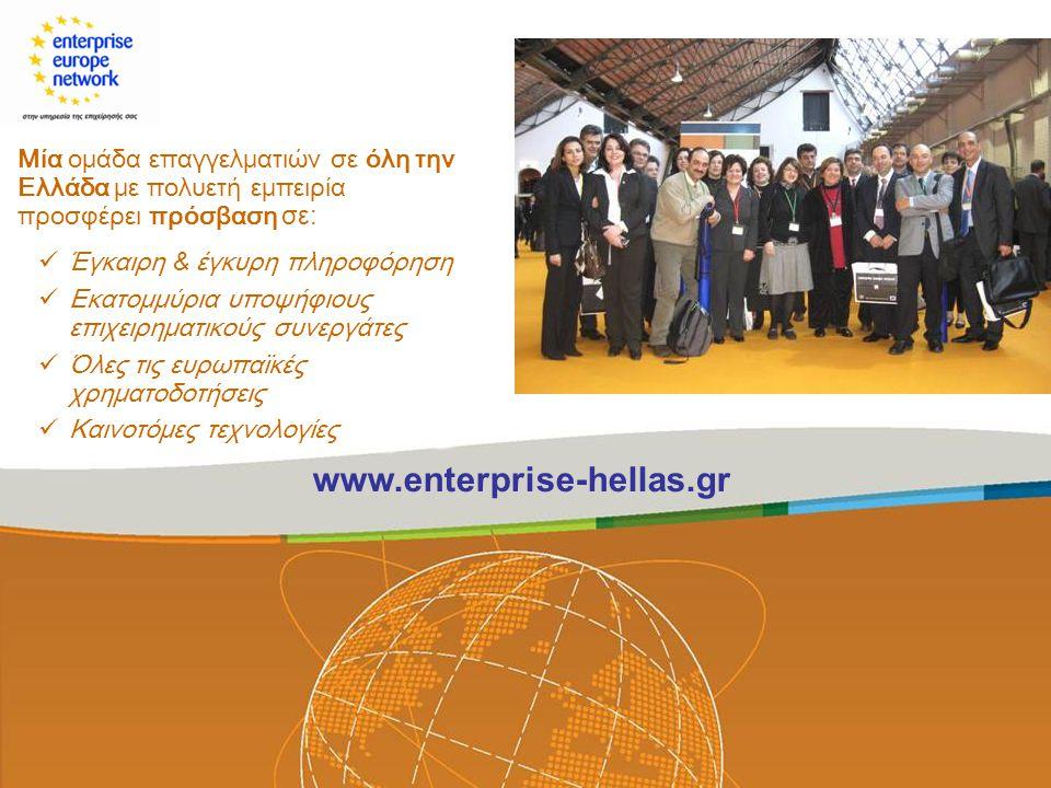 Μία ομάδα επαγγελματιών σε όλη την Ελλάδα με πολυετή εμπειρία προσφέρει πρόσβαση σε:  Έγκαιρη & έγκυρη πληροφόρηση  Εκατομμύρια υποψήφιους επιχειρημ