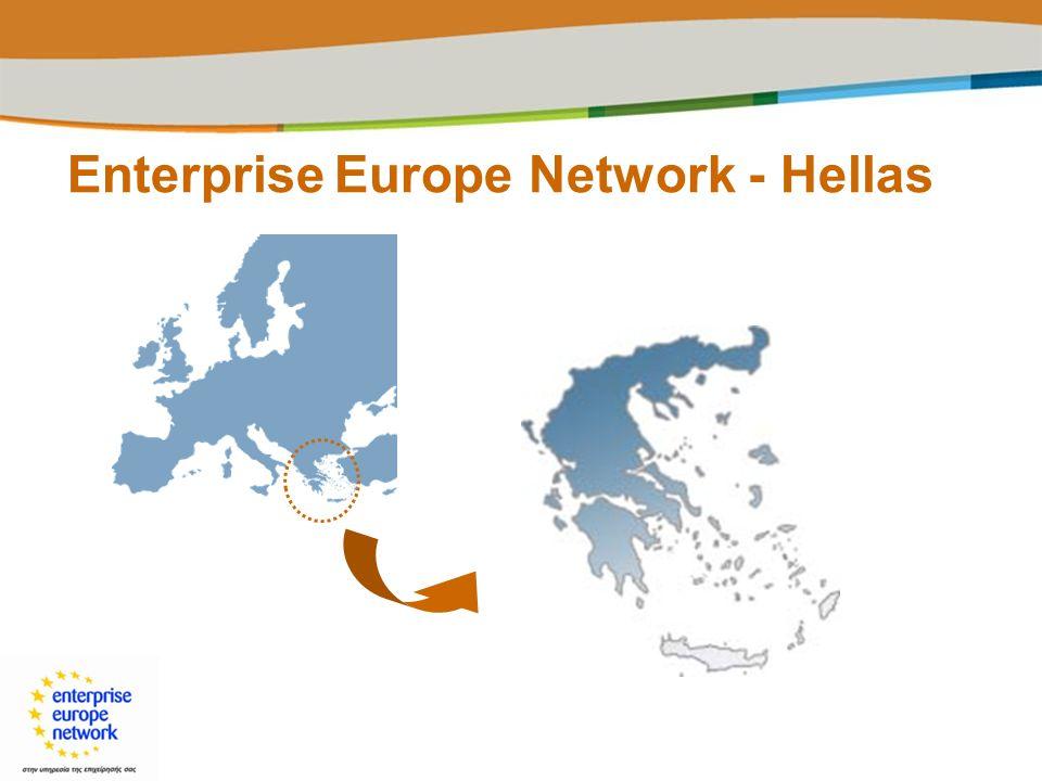 Ταυτότητα Enterprise Europe Network - Hellas  Το Enterprise Europe Network - Hellas είναι ένα δίκτυο ολοκληρωμένης επιχειρηματικής υποστήριξης στην Ελλάδα αποτελούμενο από βιομηχανικούς συνδέσμους, ερευνητικά και τεχνολογικά ιδρύματα, εμπορικά και βιομηχανικά επιμελητήρια και καταξιωμένους φορείς στο χώρο της καινοτομίας και των μικρομεσαίων επιχειρήσεων (ΜΜΕ).