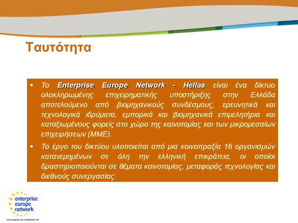Ταυτότητα Enterprise Europe Network - Hellas  Το Enterprise Europe Network - Hellas είναι ένα δίκτυο ολοκληρωμένης επιχειρηματικής υποστήριξης στην Ε