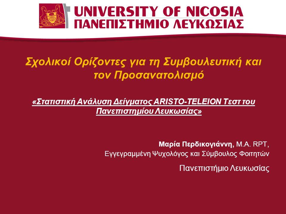 Ευχαριστώ για την προσοχή σας!.Τμήμα Εισδοχής Φοιτητών Μακεδονίτισσας 46 Τ.Θ.