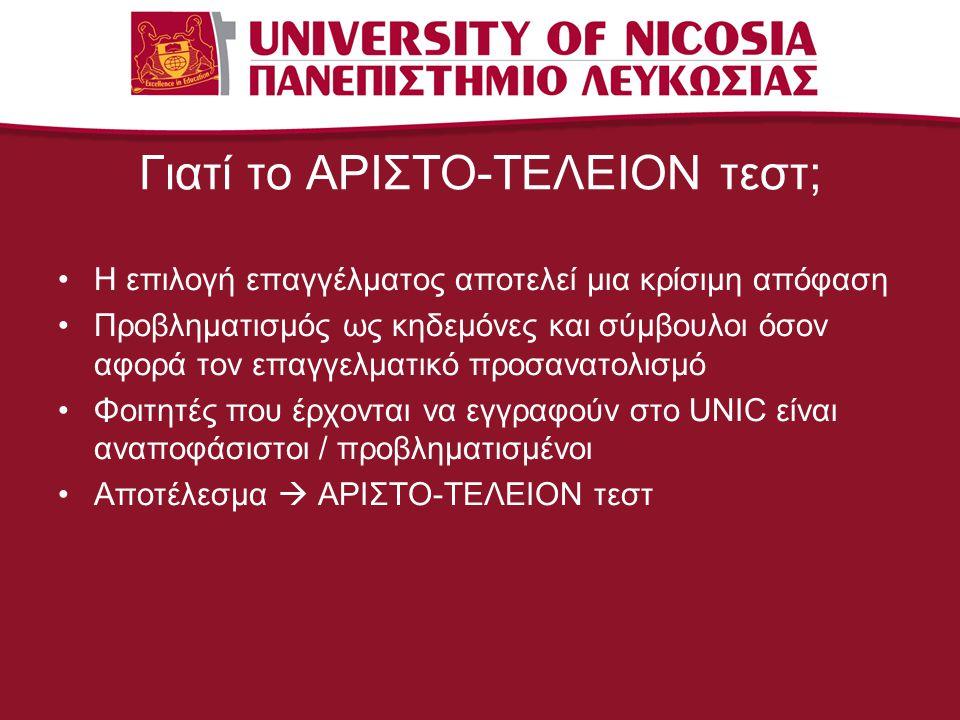 –Συνεργασία του Πανεπιστημίου Λευκωσίας με το Υπουργείο Παιδείας – ΥΣΕΑ –Ως αποτέλεσμα το τεστ έχει υιοθετηθεί σε όλα τα σχολεία και είναι πλήρως επιχορηγημένο για όλους τους τελειόφοιτους –Μέχρι τώρα έχουν χορηγηθεί πάνω από 550 Κωδικοί σε όλες τις επαρχίες της Κύπρου