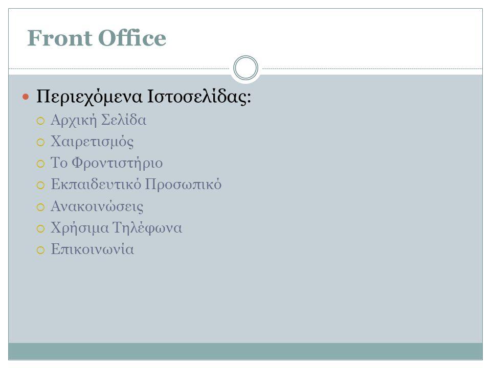 Front Office  Περιεχόμενα Ιστοσελίδας:  Aρχική Σελίδα  Χαιρετισμός  Το Φροντιστήριο  Εκπαιδευτικό Προσωπικό  Ανακοινώσεις  Χρήσιμα Τηλέφωνα  Επικοινωνία