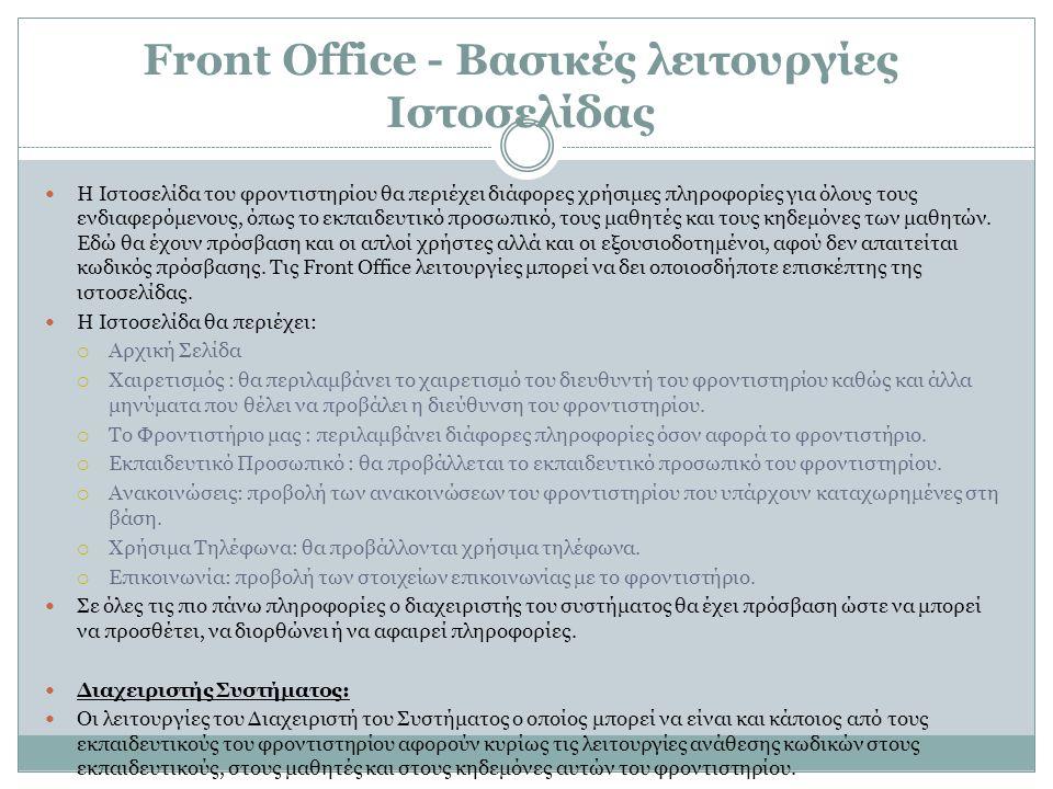 Front Office - Βασικές λειτουργίες Ιστοσελίδας  Η Ιστοσελίδα του φροντιστηρίου θα περιέχει διάφορες χρήσιμες πληροφορίες για όλους τους ενδιαφερόμενους, όπως το εκπαιδευτικό προσωπικό, τους μαθητές και τους κηδεμόνες των μαθητών.