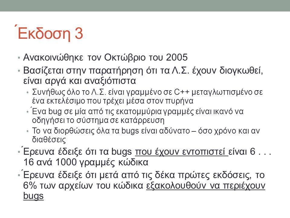 ́Εκδοση 3 • Ανακοινώθηκε τον Οκτώβριο του 2005 • Βασίζεται στην παρατήρηση ότι τα Λ.Σ. έχουν διογκωθεί, είναι αργά και αναξιόπιστα • Συνήθω