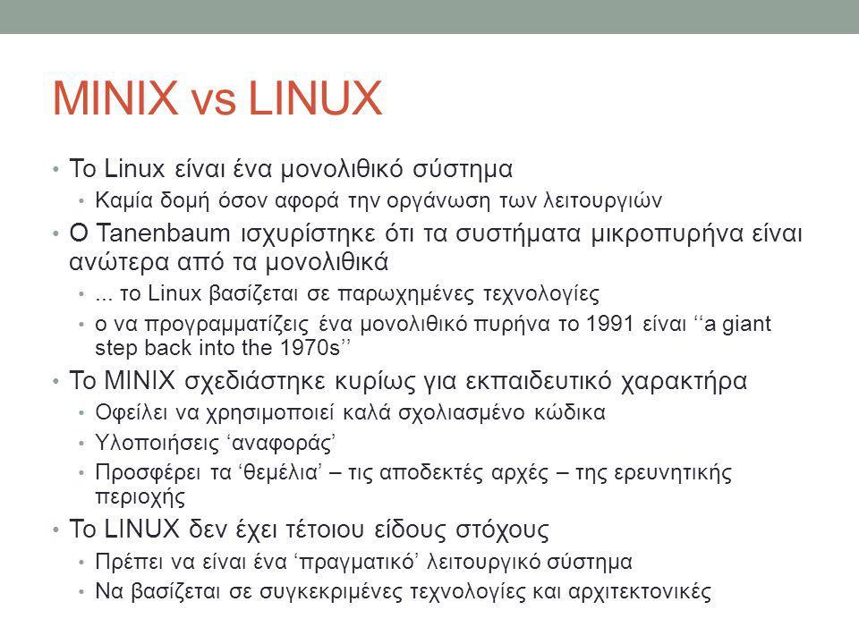 MINIX vs LINUX • Το Linux είναι ένα μονολιθικό σύστημα • Καμία δομή όσον αφορά την οργάνωση των λειτουργιών • Ο Tanenbaum ισχυρίστηκε ότι τα συστήματα μικροπυρήνα είναι ανώτερα από τα μονολιθικά •...