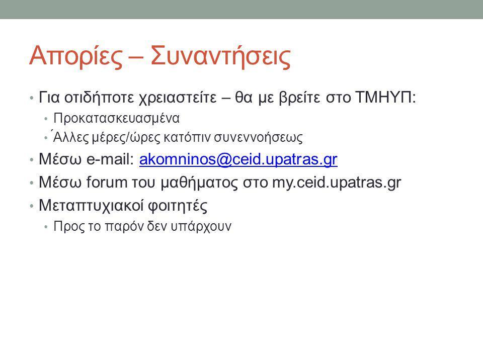 Απορίες – Συναντήσεις • Για οτιδήποτε χρειαστείτε – θα με βρείτε στο ΤΜΗΥΠ: • Προκατασκευασμένα • ́Αλλες μέρες/ώρες κατόπιν συνεννοήσεως • Μέσω e-mail: akomninos@ceid.upatras.grakomninos@ceid.upatras.gr • Μέσω forum του μαθήματος στο my.ceid.upatras.gr • Μεταπτυχιακοί φοιτητές • Προς το παρόν δεν υπάρχουν