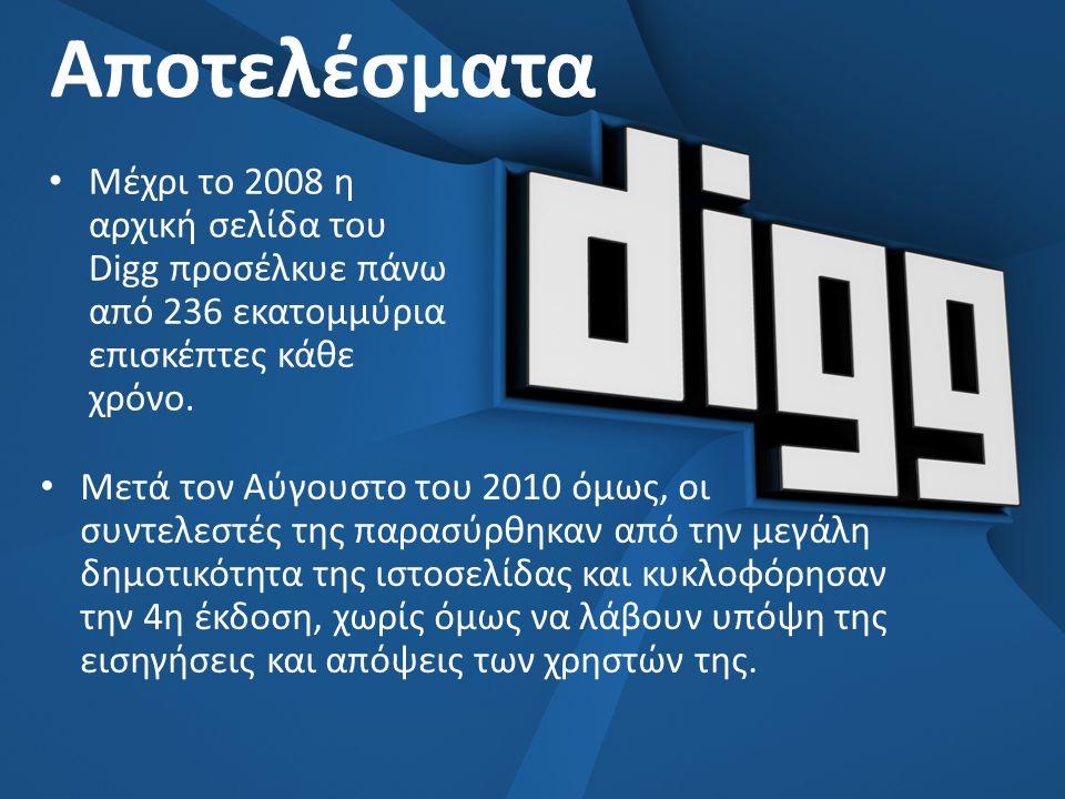 Αποτελέσματα • Μέχρι το 2008 η αρχική σελίδα του Digg προσέλκυε πάνω από 236 εκατομμύρια επισκέπτες κάθε χρόνο.