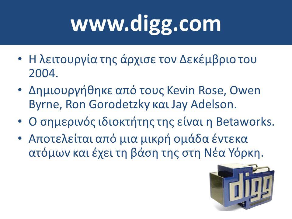 www.digg.com • Η λειτουργία της άρχισε τον Δεκέμβριο του 2004.