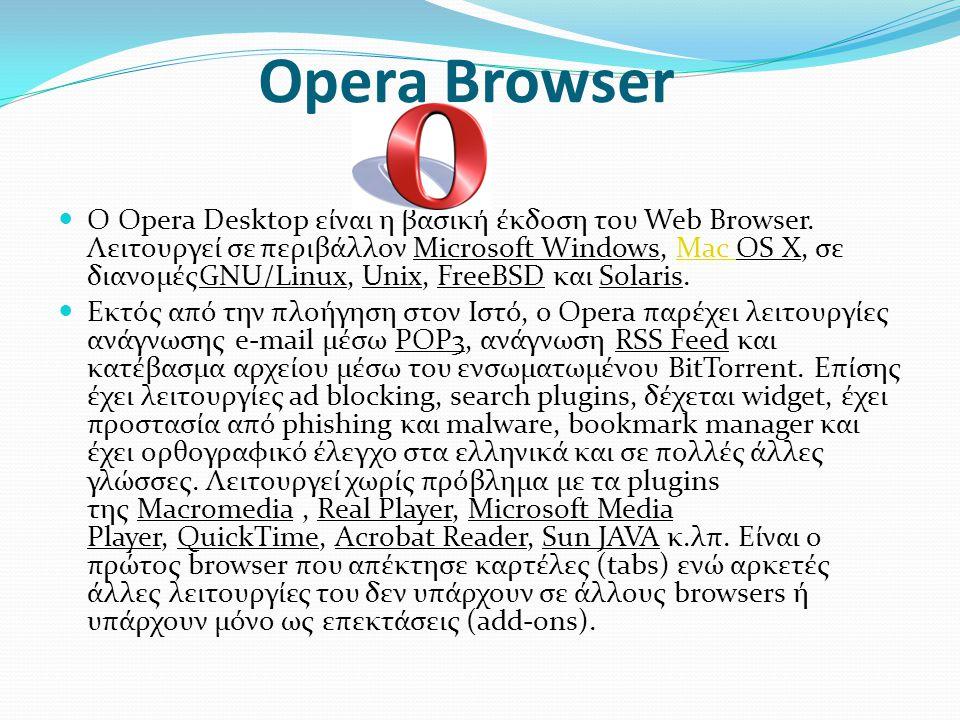 Opera Browser  Ο Opera Desktop είναι η βασική έκδοση του Web Browser.