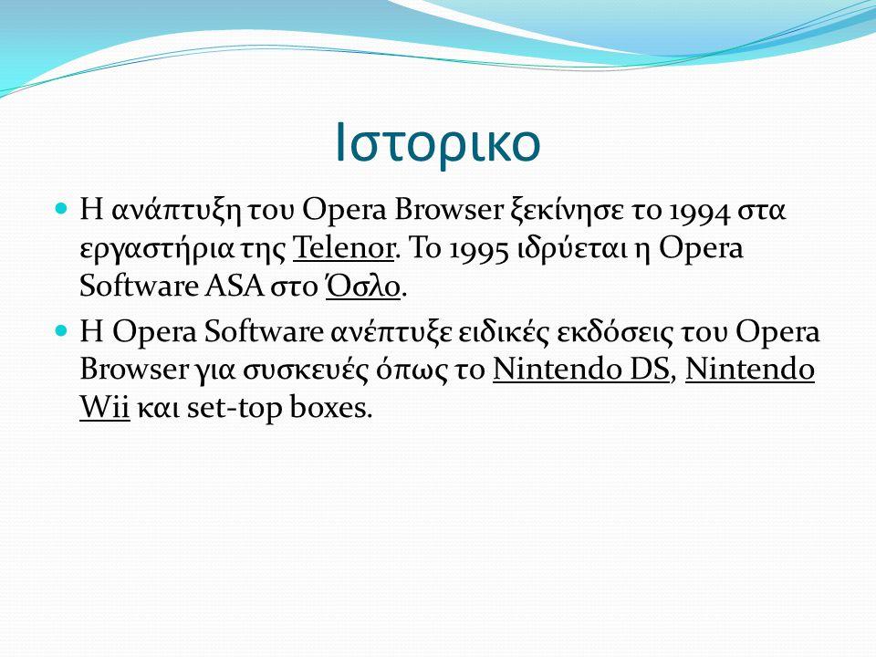 Ιστορικο  Η ανάπτυξη του Opera Browser ξεκίνησε το 1994 στα εργαστήρια της Telenor.