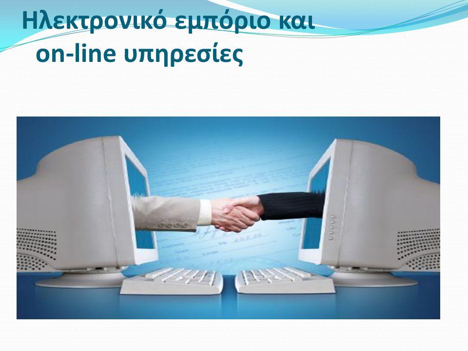 Ηλεκτρονικό εμπόριο και on-line υπηρεσίες