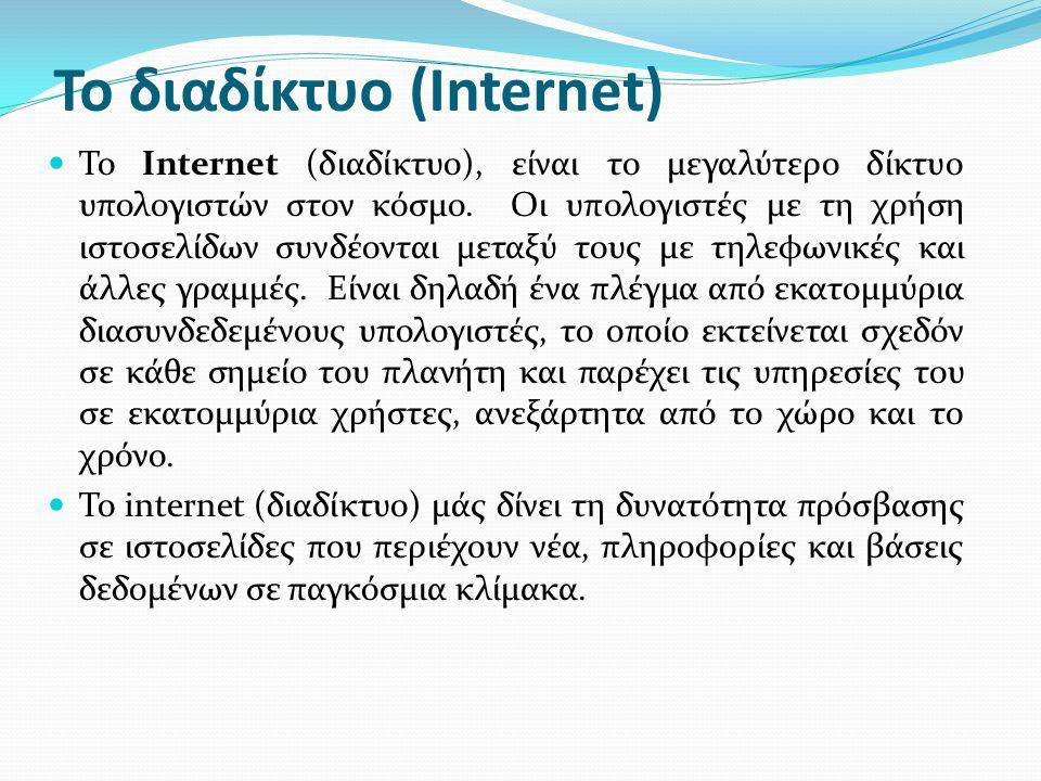Το διαδίκτυο (Internet)  Το Internet (διαδίκτυο), είναι το μεγαλύτερο δίκτυο υπολογιστών στον κόσμο. Οι υπολογιστές με τη χρήση ιστοσελίδων συνδέοντα