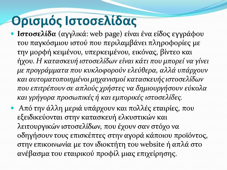 Ορισμός Ιστοσελίδας  Ιστοσελίδα (αγγλικά: web page) είναι ένα είδος εγγράφου του παγκόσμιου ιστού που περιλαμβάνει πληροφορίες με την μορφή κειμένου,