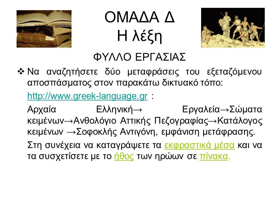 ΟΜΑΔΑ Δ Η λέξη ΦΥΛΛΟ ΕΡΓΑΣΙΑΣ  Να αναζητήσετε δύο μεταφράσεις του εξεταζόμενου αποσπάσματος στον παρακάτω δικτυακό τόπο: http://www.greek-language.gr