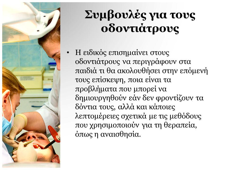 Συμβουλές για τους οδοντιάτρους • Η ειδικός επισημαίνει στους οδοντιάτρους να περιγράφουν στα παιδιά τι θα ακολουθήσει στην επόμενή τους επίσκεψη, ποι