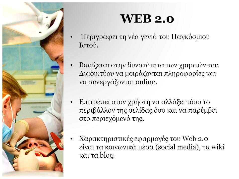 WEB 2.0 • Περιγράφει τη νέα γενιά του Παγκόσμιου Ιστού. • Βασίζεται στην δυνατότητα των χρηστών του Διαδικτύου να μοιράζονται πληροφορίες και να συνερ
