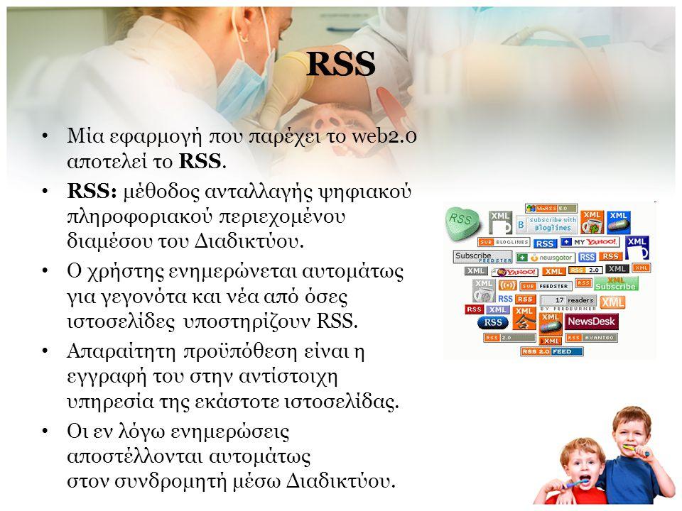 RSS • Μία εφαρμογή που παρέχει το web2.0 αποτελεί το RSS. • RSS: μέθοδος ανταλλαγής ψηφιακού πληροφοριακού περιεχομένου διαμέσου του Διαδικτύου. • Ο χ