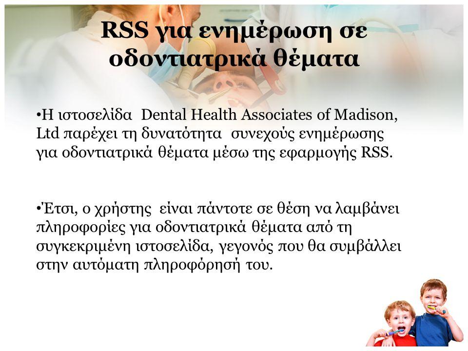 RSS για ενημέρωση σε οδοντιατρικά θέματα • Η ιστοσελίδα Dental Health Associates of Madison, Ltd παρέχει τη δυνατότητα συνεχούς ενημέρωσης για οδοντια