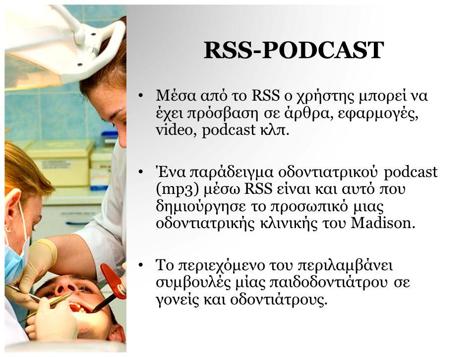 RSS-PODCAST • Μέσα από το RSS ο χρήστης μπορεί να έχει πρόσβαση σε άρθρα, εφαρμογές, video, podcast κλπ. • Ένα παράδειγμα οδοντιατρικού podcast (mp3)