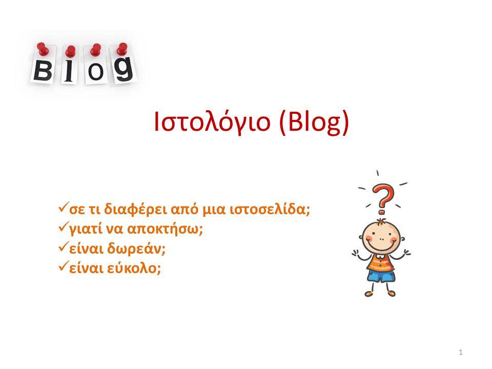 Ιστολόγιο (Blog)  σε τι διαφέρει από μια ιστοσελίδα;  γιατί να αποκτήσω;  είναι δωρεάν;  είναι εύκολο; 1