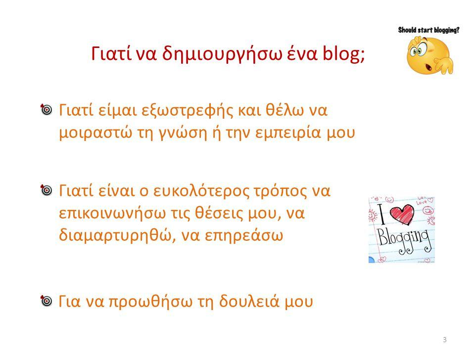 Πού μπορώ να δημιουργήσω ένα blog; Υπάρχουν πολλά περιβάλλοντα δημιουργίας blog και πολλά από αυτά είναι δωρεάν(;) !!.