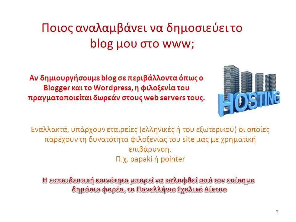 Ποιος αναλαμβάνει να δημοσιεύει το blog μου στο www; Αν δημιουργήσουμε blog σε περιβάλλοντα όπως ο Blogger και το Wordpress, η φιλοξενία του πραγματοποιείται δωρεάν στους web servers τους.