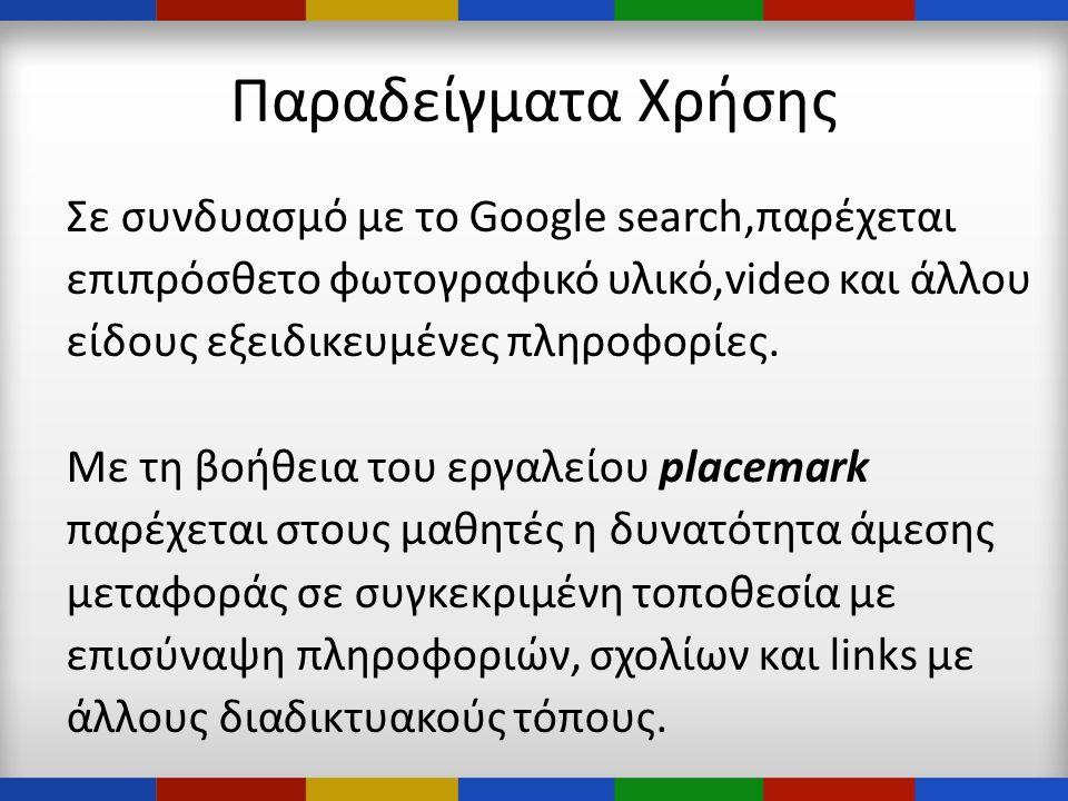 Παραδείγματα Χρήσης Σε συνδυασμό με το Google search,παρέχεται επιπρόσθετο φωτογραφικό υλικό,video και άλλου είδους εξειδικευμένες πληροφορίες.