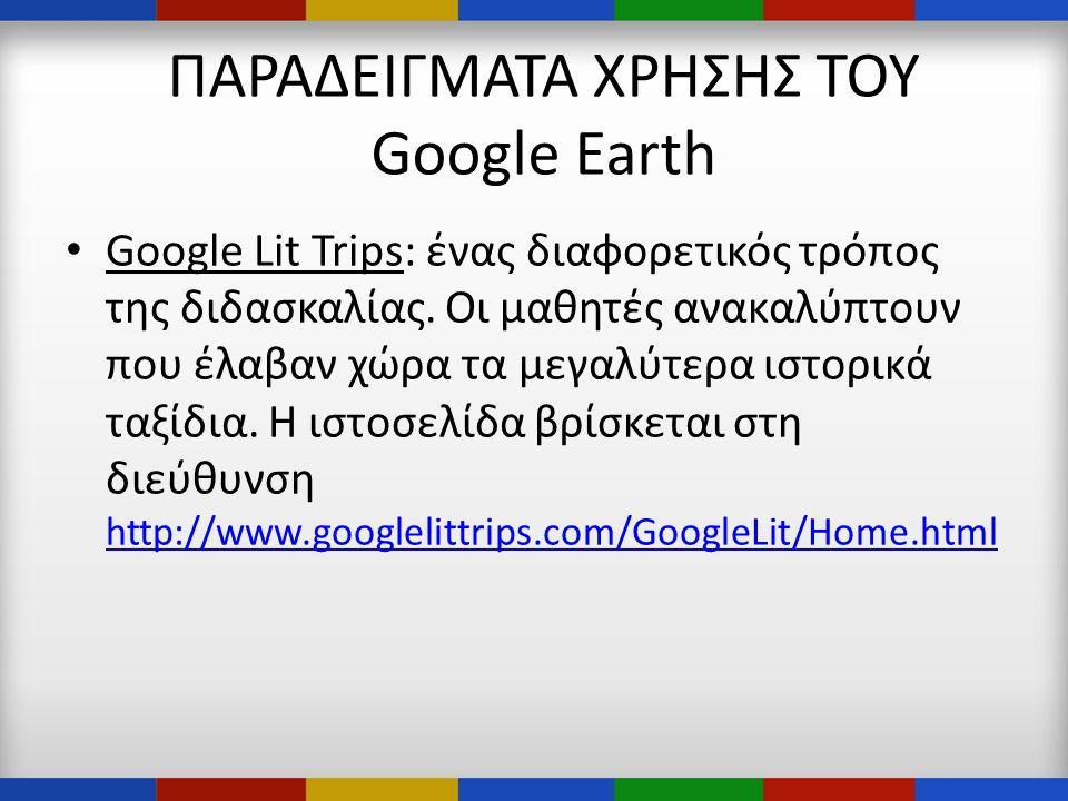 ΠΑΡΑΔΕΙΓΜΑΤΑ ΧΡΗΣΗΣ ΤΟΥ Google Earth • Google Lit Trips: ένας διαφορετικός τρόπος της διδασκαλίας.