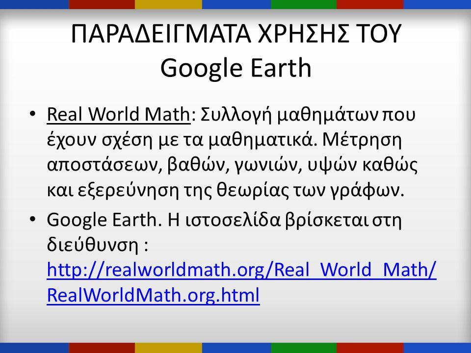 ΠΑΡΑΔΕΙΓΜΑΤΑ ΧΡΗΣΗΣ ΤΟΥ Google Earth • Real World Math: Συλλογή μαθημάτων που έχουν σχέση με τα μαθηματικά.