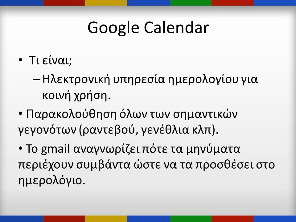 Google Calendar • Τι είναι; – Ηλεκτρονική υπηρεσία ημερολογίου για κοινή χρήση.