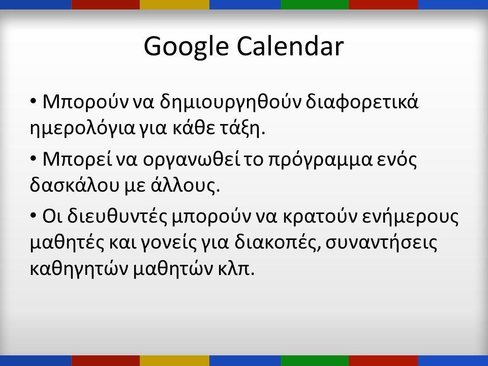 Google Calendar • Μπορούν να δημιουργηθούν διαφορετικά ημερολόγια για κάθε τάξη.