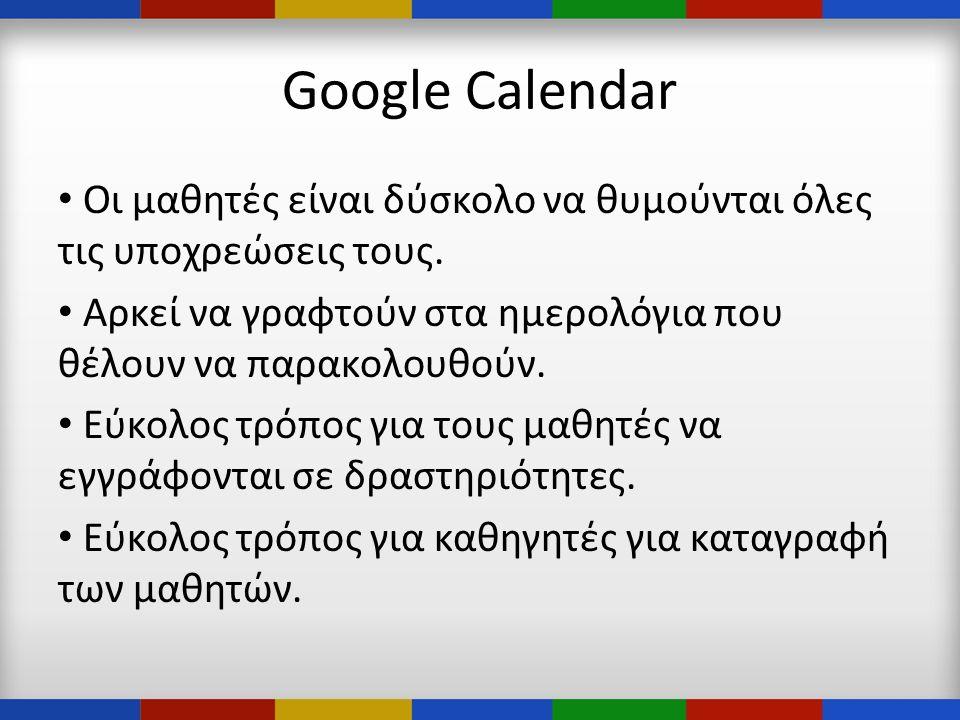 Google Calendar • Οι μαθητές είναι δύσκολο να θυμούνται όλες τις υποχρεώσεις τους.