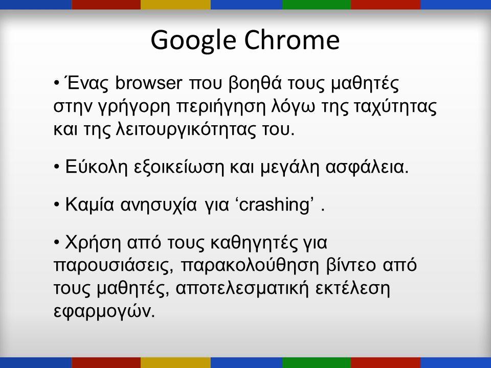 Google Chrome • Ένας browser που βοηθά τους μαθητές στην γρήγορη περιήγηση λόγω της ταχύτητας και της λειτουργικότητας του.