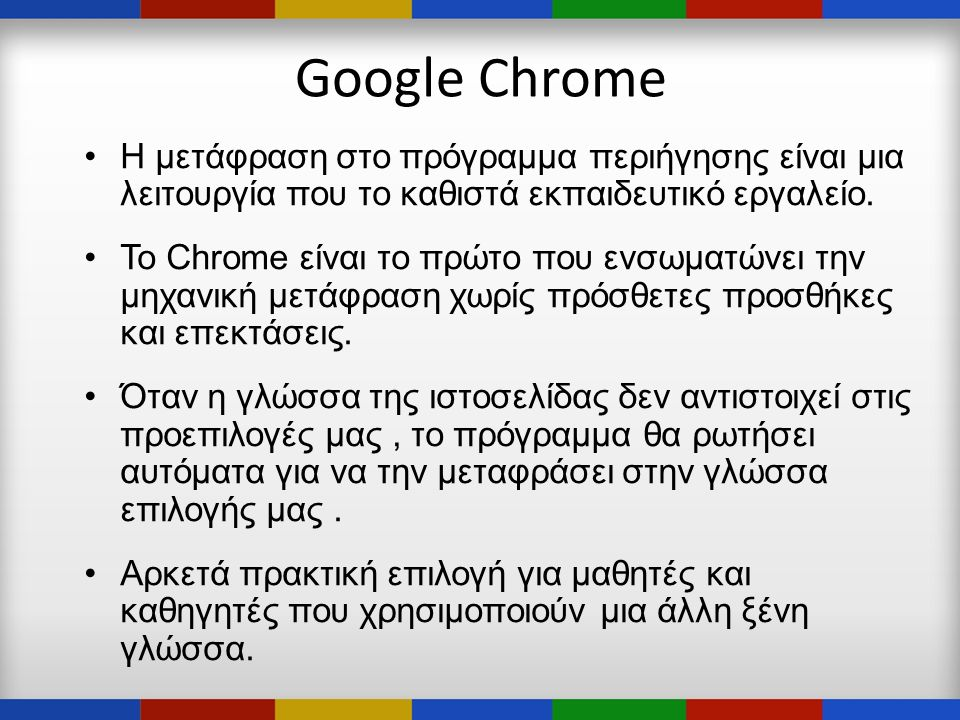 Google Chrome •Η μετάφραση στο πρόγραμμα περιήγησης είναι μια λειτουργία που το καθιστά εκπαιδευτικό εργαλείο.