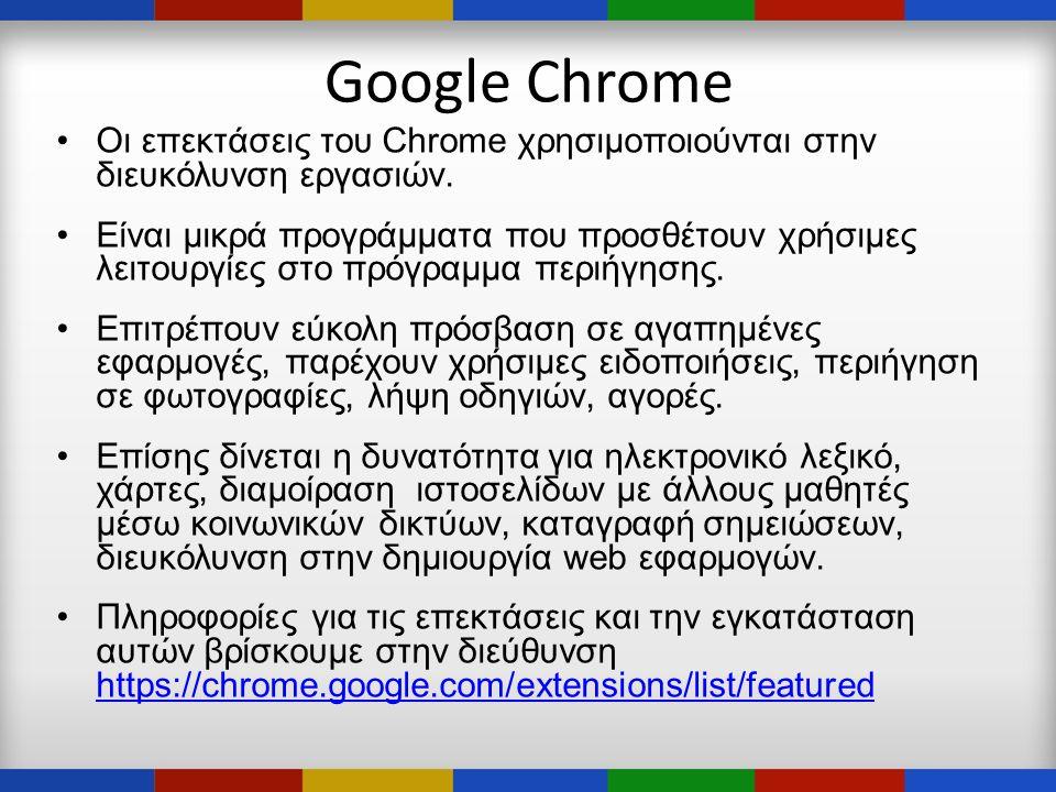 Google Chrome •Οι επεκτάσεις του Chrome χρησιμοποιούνται στην διευκόλυνση εργασιών.