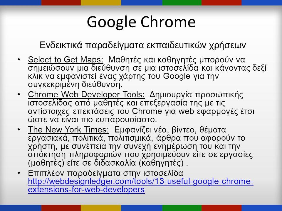 Google Chrome Ενδεικτικά παραδείγματα εκπαιδευτικών χρήσεων •Select to Get Maps: Μαθητές και καθηγητές μπορούν να σημειώσουν μια διεύθυνση σε μια ιστοσελίδα και κάνοντας δεξί κλικ να εμφανιστεί ένας χάρτης του Google για την συγκεκριμένη διεύθυνση.