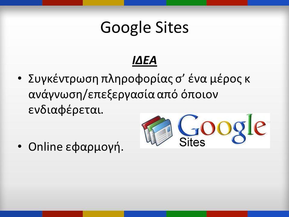 Google Sites ΙΔΕΑ • Συγκέντρωση πληροφορίας σ' ένα μέρος κ ανάγνωση/επεξεργασία από όποιον ενδιαφέρεται.