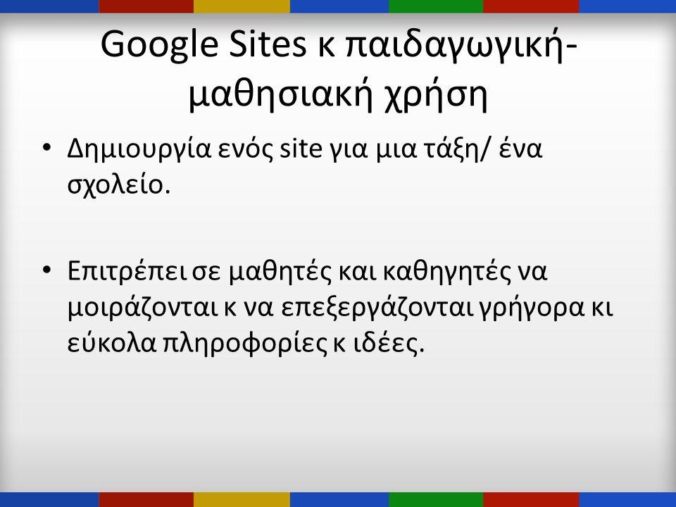 Google Sites κ παιδαγωγική- μαθησιακή χρήση • Δημιουργία ενός site για μια τάξη/ ένα σχολείο.