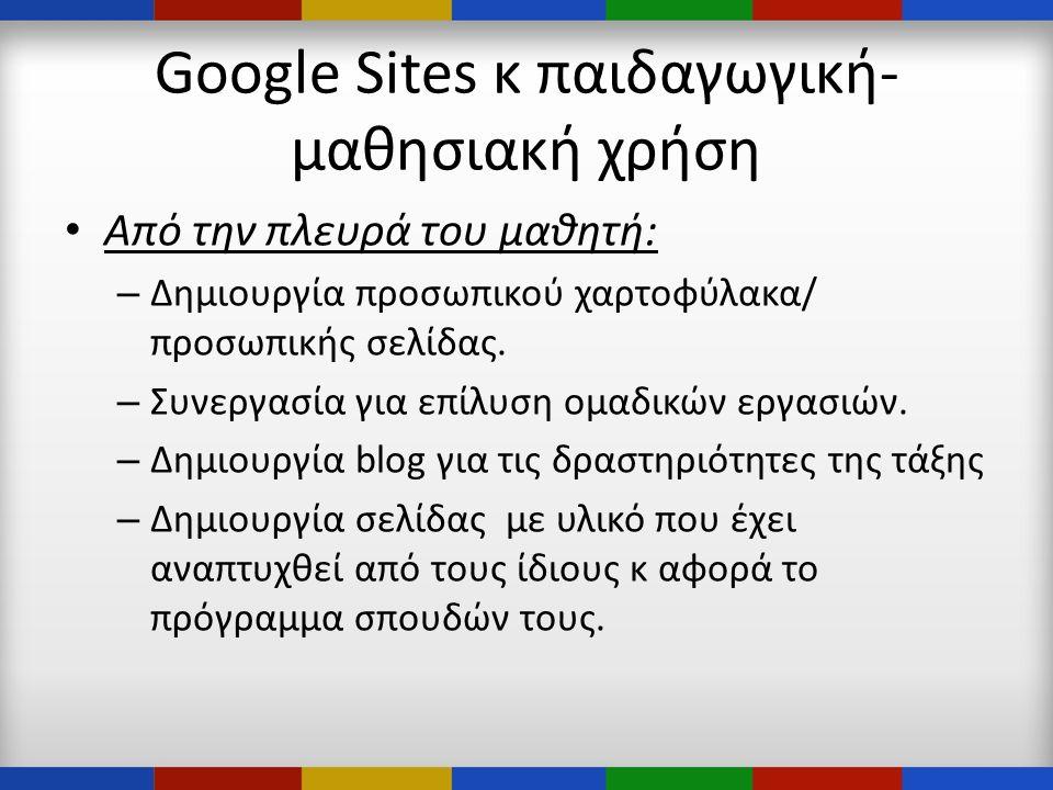 Google Sites κ παιδαγωγική- μαθησιακή χρήση • Από την πλευρά του μαθητή: – Δημιουργία προσωπικού χαρτοφύλακα/ προσωπικής σελίδας.