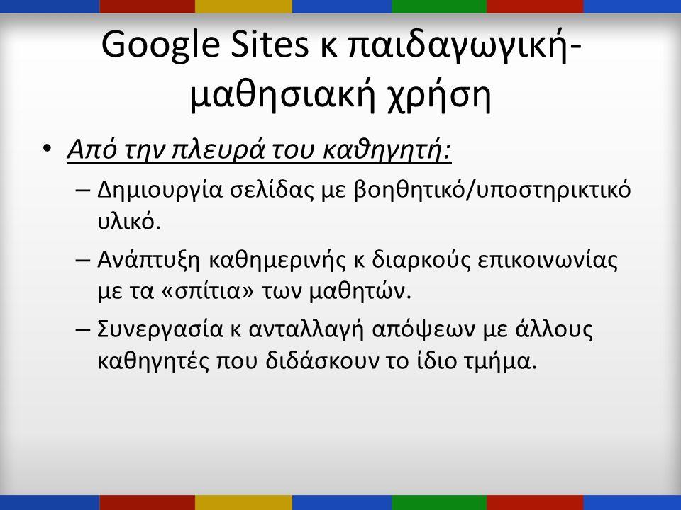 Google Sites κ παιδαγωγική- μαθησιακή χρήση • Από την πλευρά του καθηγητή: – Δημιουργία σελίδας με βοηθητικό/υποστηρικτικό υλικό.