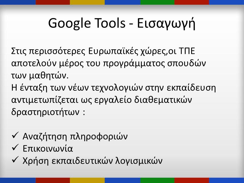 Google Tools - Εισαγωγή Στις περισσότερες Ευρωπαϊκές χώρες,οι ΤΠΕ αποτελούν μέρος του προγράμματος σπουδών των μαθητών.