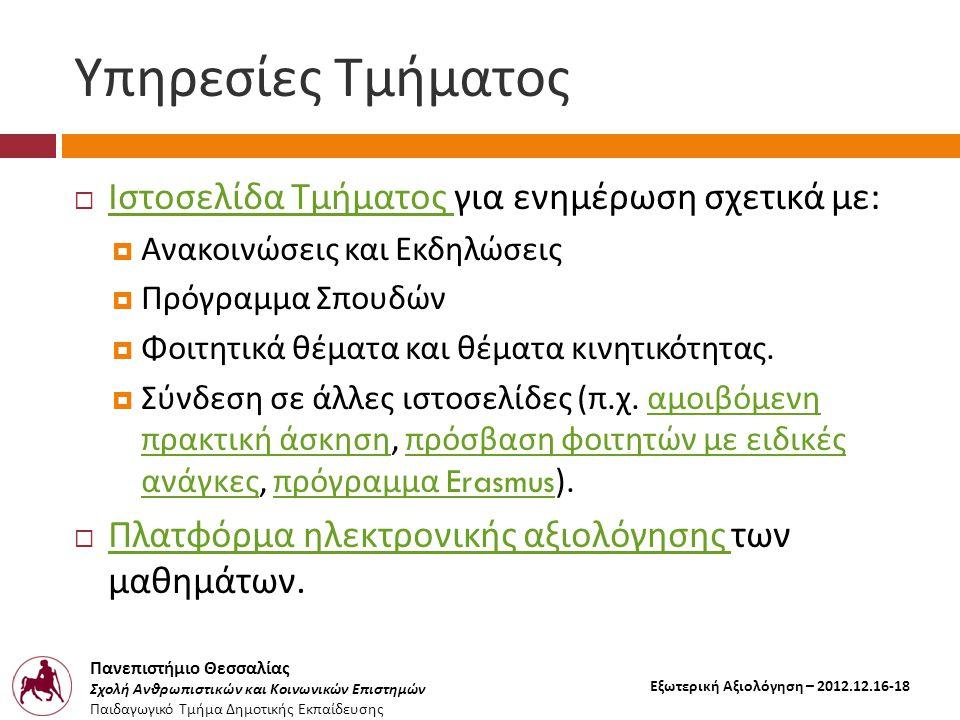 Πανεπιστήμιο Θεσσαλίας Σχολή Ανθρωπιστικών και Κοινωνικών Επιστημών Παιδαγωγικό Τμήμα Δημοτικής Εκπαίδευσης Εξωτερική Αξιολόγηση – 2012.12.16-18 Ιδρυματικές Υπηρεσίες (1/2)  Ηλεκτρονική Γραμματεία Ηλεκτρονική Γραμματεία  Δήλωση μαθημάτων.