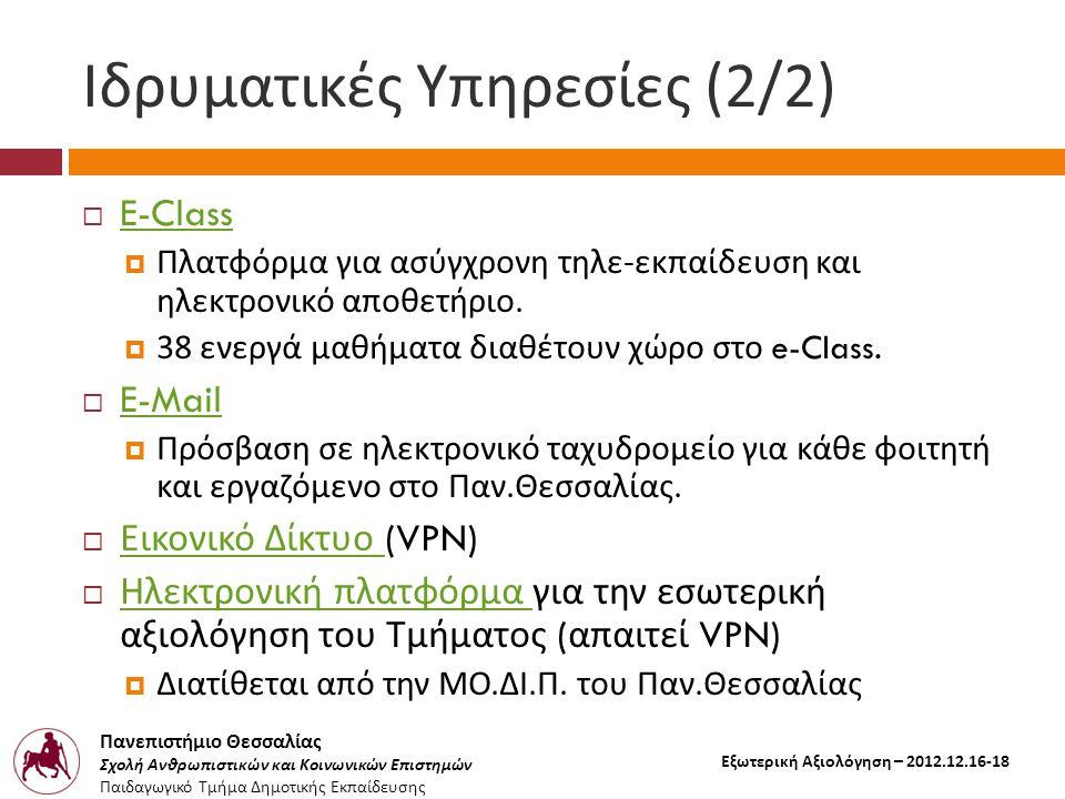 Πανεπιστήμιο Θεσσαλίας Σχολή Ανθρωπιστικών και Κοινωνικών Επιστημών Παιδαγωγικό Τμήμα Δημοτικής Εκπαίδευσης Εξωτερική Αξιολόγηση – 2012.12.16-18 Ιδρυματικές Υπηρεσίες (2/2)  E-Class E-Class  Πλατφόρμα για ασύγχρονη τηλε - εκπαίδευση και ηλεκτρονικό αποθετήριο.