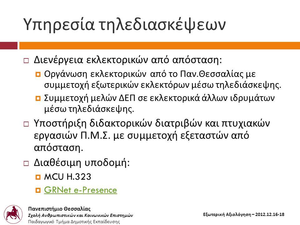 Πανεπιστήμιο Θεσσαλίας Σχολή Ανθρωπιστικών και Κοινωνικών Επιστημών Παιδαγωγικό Τμήμα Δημοτικής Εκπαίδευσης Εξωτερική Αξιολόγηση – 2012.12.16-18 Υπηρεσία τηλεδιασκέψεων  Διενέργεια εκλεκτορικών από απόσταση :  Οργάνωση εκλεκτορικών από το Παν.