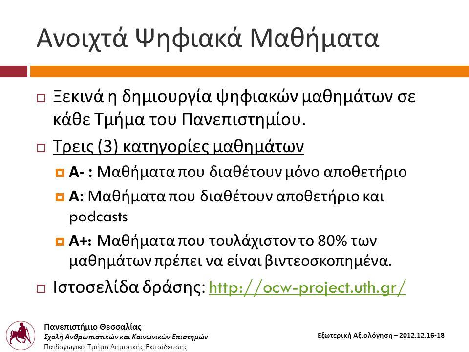 Πανεπιστήμιο Θεσσαλίας Σχολή Ανθρωπιστικών και Κοινωνικών Επιστημών Παιδαγωγικό Τμήμα Δημοτικής Εκπαίδευσης Εξωτερική Αξιολόγηση – 2012.12.16-18 Ανοιχ
