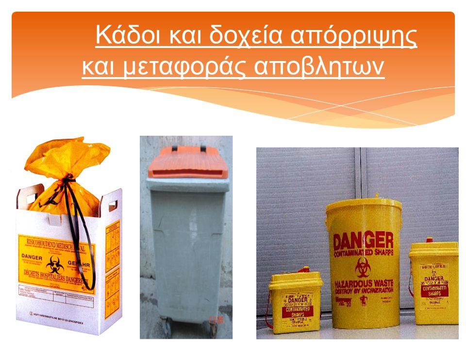  Ο Εσωτερικός Κανονισμός Διαχείρισης Ιατρικών Αποβλήτων πρέπει να περιλαμβάνει:  Τον προσδιορισμό των Υπευθύνων για την εποπτεία και την τήρηση των μέτρων, των όρων και των περιορισμών στη διαχείριση τους  Τις κατηγορίες των αποβλήτων που παράγονται στην Υγειονομική Μονάδα  Τον διαχωρισμό, τη συλλογή, τη μεταφορά και την προσωρινή αποθήκευση εντός της Υγειονομικής Μονάδας Διαχείριση και επεξεργασία