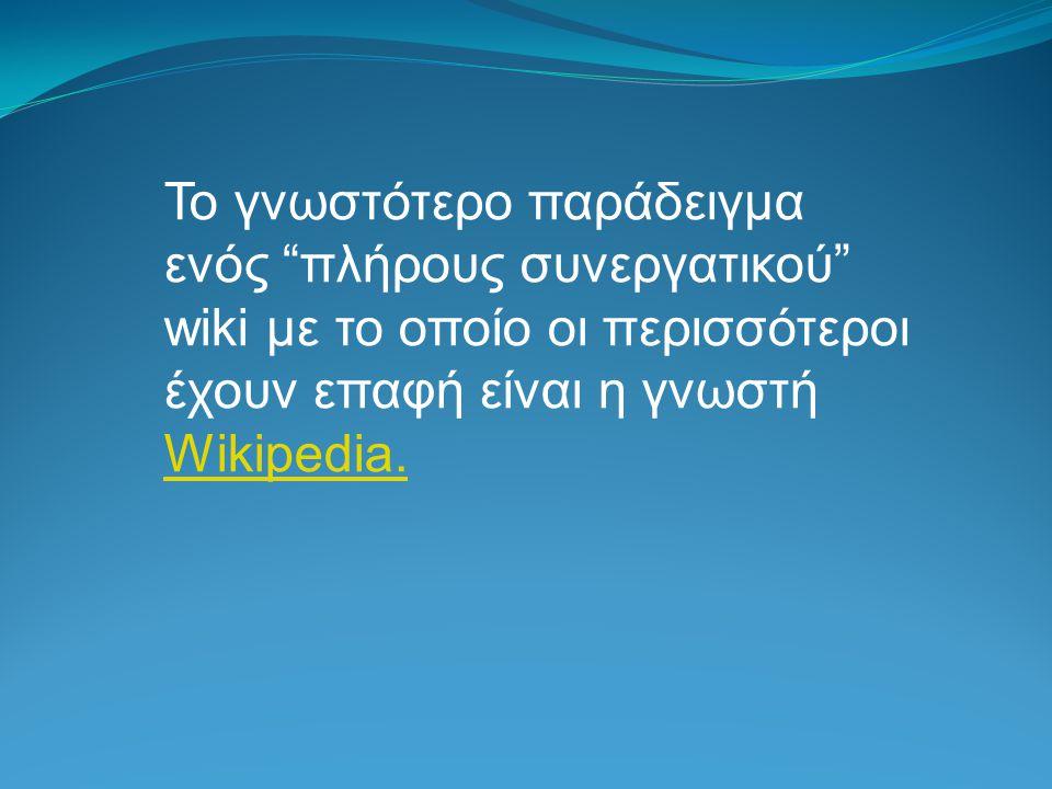 Το γνωστότερο παράδειγμα ενός πλήρους συνεργατικού wiki με το οποίο οι περισσότεροι έχουν επαφή είναι η γνωστή Wikipedia.