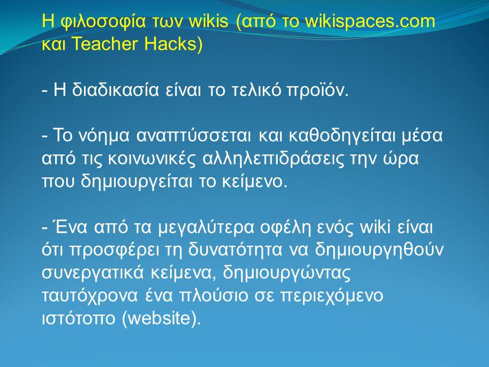 - Στο wiki η γνώση της ομάδας είναι μεγαλύτερη από την ατομική και το τελικό προϊόν είναι αποτέλεσμα ομαδικής επεξεργασίας, ανταλλαγής και συμφωνίας.