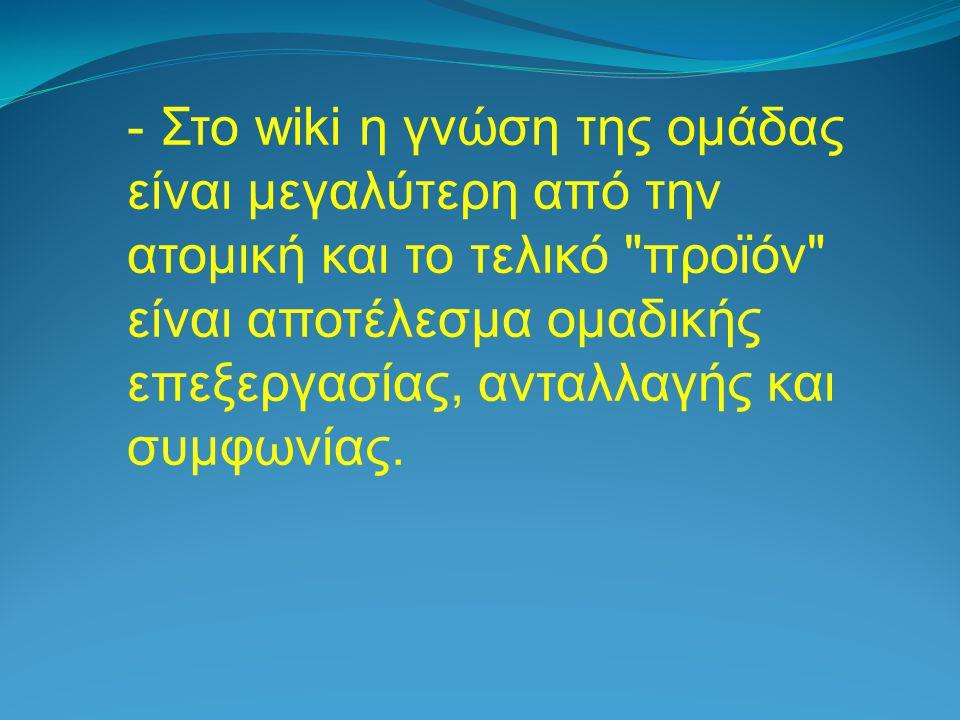 - Στο wiki η γνώση της ομάδας είναι μεγαλύτερη από την ατομική και το τελικό